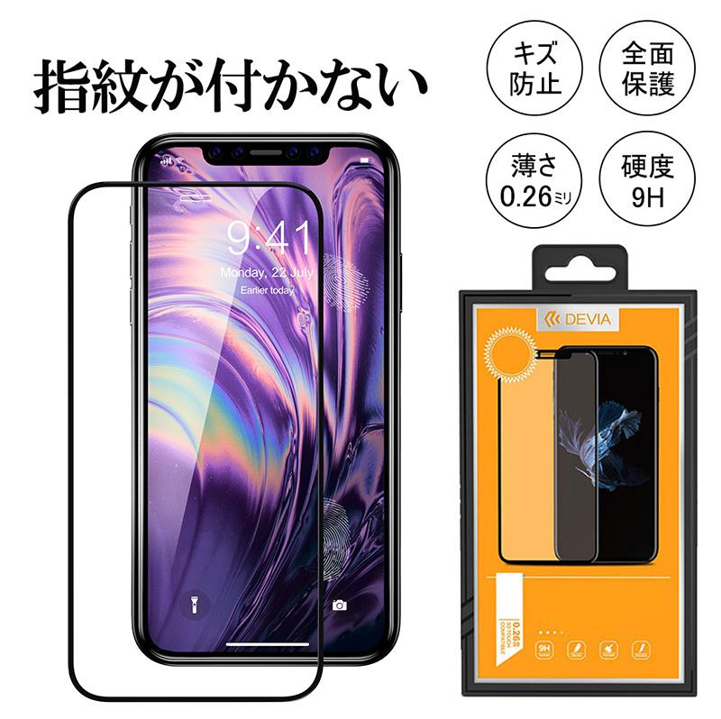 2019 iPhone 5.8 保護フィルム 超透明 指紋が付きにくいアンチグレア 硬度9Hの強化ガラス/Van Entire View Anti-glare Tempered Glass