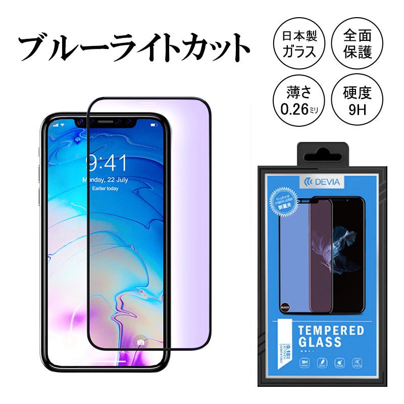 2019 iPhone 5.8 保護フィルム ブルーライトを9割カットして目を守る ハイブリッドフルカバー/Van Anti-blue Ray Full Screen Tempered Glass