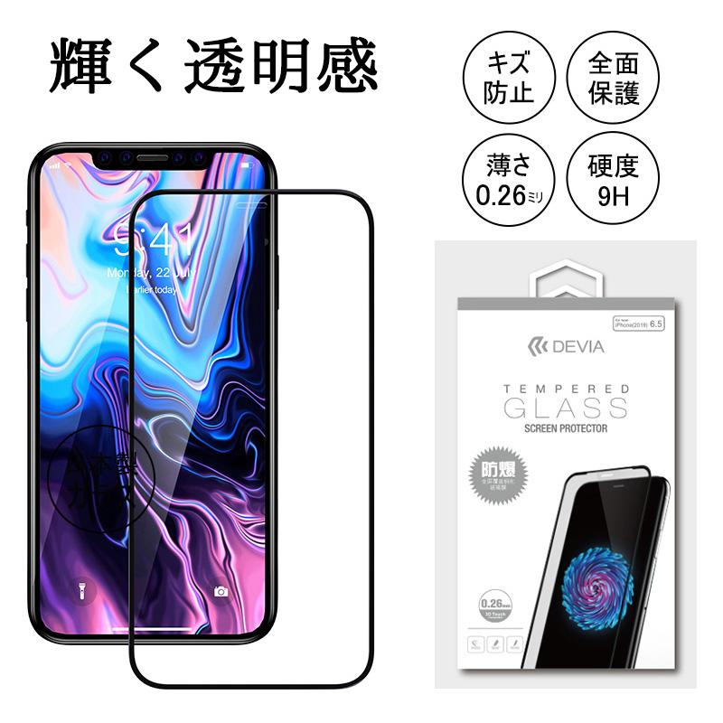 2019 iPhone 5.8 保護フィルム フルカバー 画面を守る 透明度の高い 硬度9Hの強化ガラス/Van Entire View Full  Tempered Glass