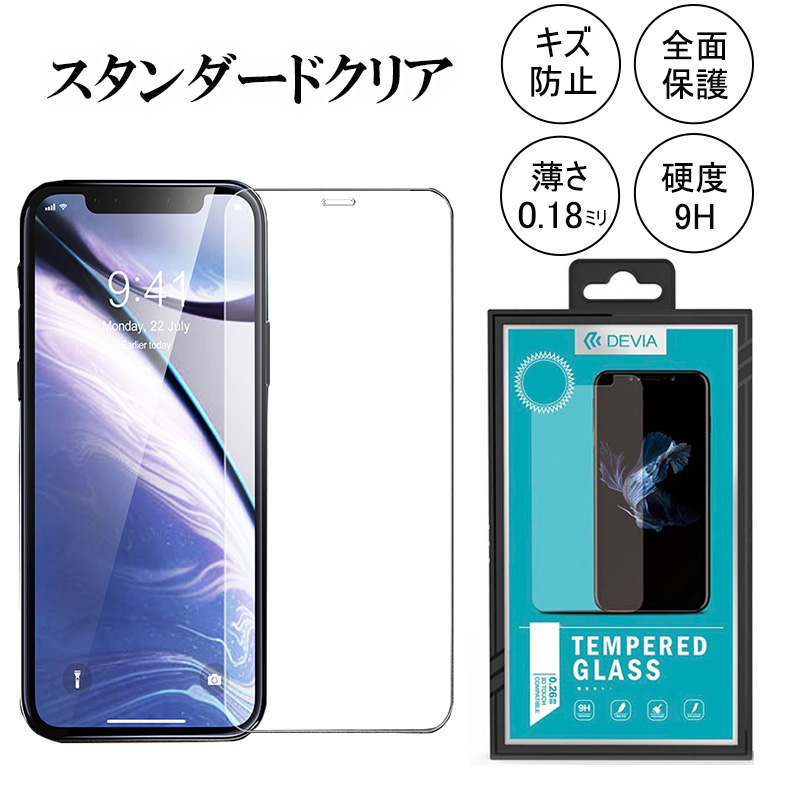 2019 iPhone 5.8 保護フィルム 落下・キズ防止 貼りやすい自然吸着 保護ガラスフィルム/Entire view tempered glass