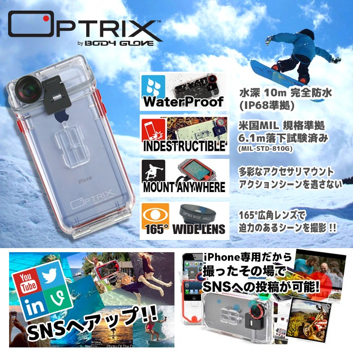 iPhone6/6s用防水ケース optrix by BODYGLOVE オプトリクスの画像